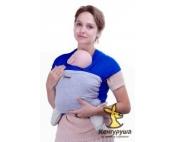 Трикотажный слинг-шарф Кенгуруша Mix василек-серый меланж