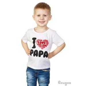"Футболка детская ""I love Papa"", белая"