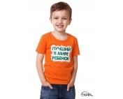 """Футболка детская """"Лучший в мире ребенок"""", оранж."""